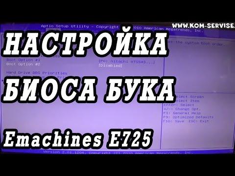 Как войти в биос на ноутбуке emachines