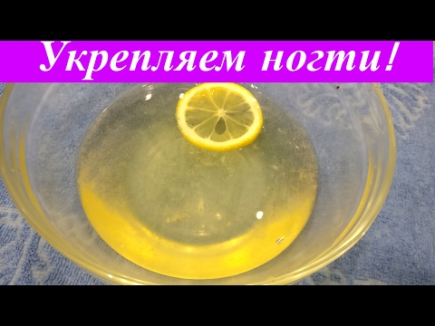 Сколько держать ногти в лимоне