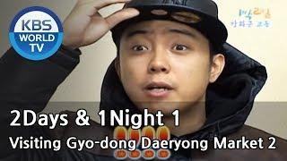2 Days and 1 Night Season 1 | 1박 2일 시즌 1 - Visiting Gyo-dong Daeryong Market, part 2