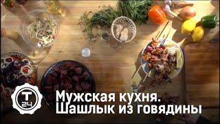 Мужская кухня. Шашлык из говядины, пряные колбаски, кисло-сладкая курица, баранина. Максим Атаянц
