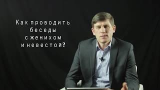 Андрей Чумакин | Как проводить беседы с женихом и невестой?