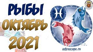 Рыбы ♓ Гороскоп на октябрь 2021