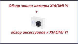 Обзор экшен-камеры XIAOMI YI+ обзор аксессуаров к экшенкамере