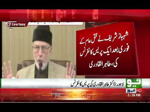 Tahir Ul Qadri Media Talk !!!