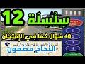 تعليم السياقة بالمغرب 2019 سلسلة 12 أسئلة كما في امتحان رخصة السياقة مع الشرح المبسط
