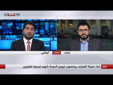 أبناء قبيلة الغفران القطرية يرفضون محاولات الدوحة للترويج بأنهم ليسوا قطريين  - نشر قبل 10 ساعة