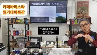 제2장.커피블렌딩과로스팅 커피이론 바리스타필기시험대비특…