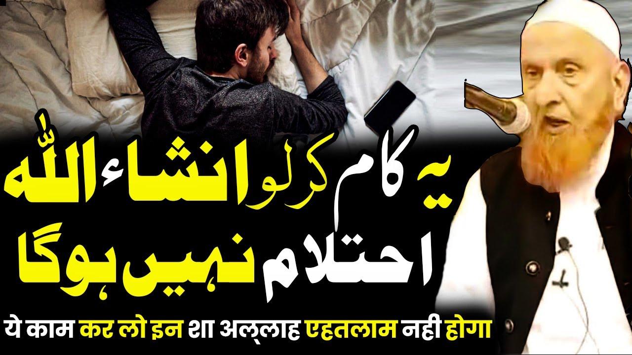 Ye Amal Karly InshaAllah Ahtlam Nahi Hoga - یہ عمل کرلو احتلام نہیں ہوگا - Sheikh Makki Al Hijazi