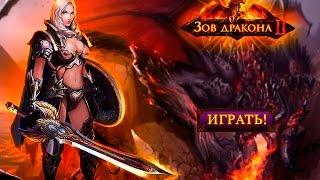 Видео обзор браузерной игры Зов Дракона 2