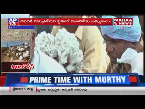 Special Report On Vizianagaram Cotton Farmers Problems | Mahaa News