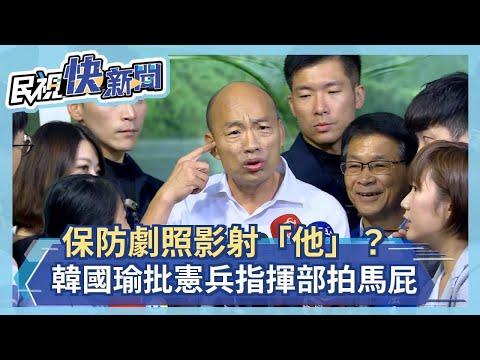 保防劇照影射「他」? 韓國瑜批憲兵指揮部拍馬屁-民視新聞