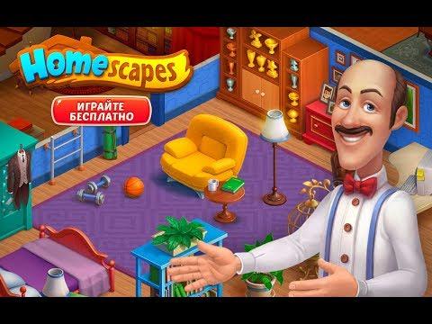 Homescapes: История за каждой дверью! 0+