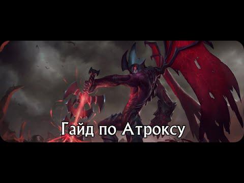 видео: Лига Легенд Гайд на Атрокса Топ