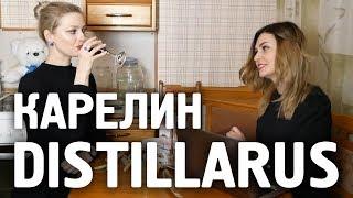ХРЕНОВУХА рецепт от Карелина DISTILLARUS