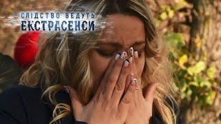 Утопленный жених - Следствие ведут экстрасенсы - Выпуск 216 - 08.04.15