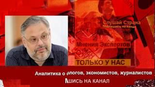 Михаил Хазин: Я внимательно слушаю, что иногда говорит Путин