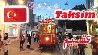 جولة مسائية في تقسيم شارع الاستقلال Taksim in the evening