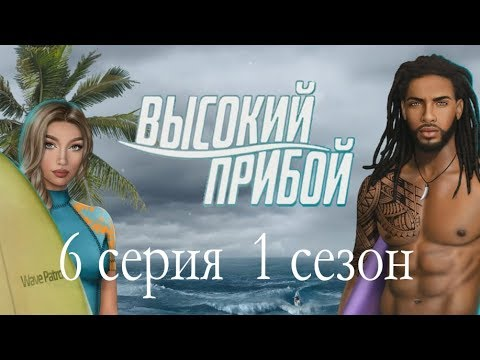 Высокий прибой 6 серия Лови волну (1 сезон) Клуб романтики