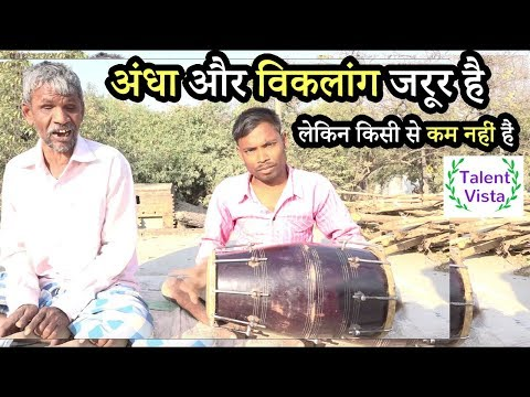 अँधा और विकलांग का गाना सुनकर दंग रह जायेंगे आप। इसे कहते है सच्ची कला ।। Bhojpuri song - PART 1