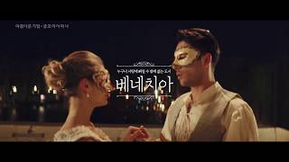 아시아나항공 TV-CF_베네치아 신규취항_#3. 가면무도회
