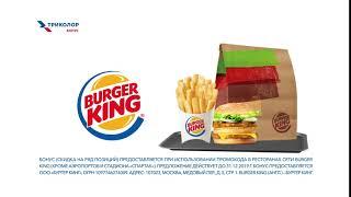 Бонусы от Burger King для клиентов Триколора!