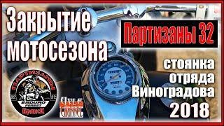 Закрытие мотосезона у Партизан 32