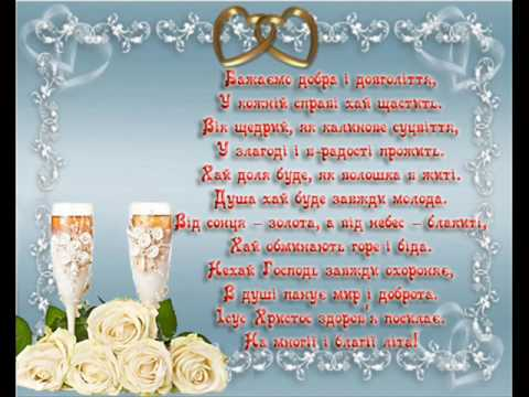 3972306afe7d16 Привітання в день весілля - YouTube