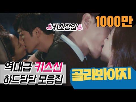 [PickVoyage] Two kiss masters' ♨Adult Kiss Scene♨  #JTBCdrama_StealHardware
