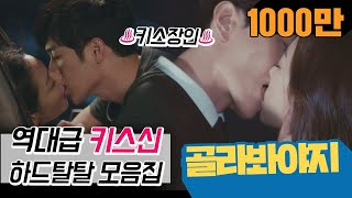 [골라봐야지][ENG] 키스장인 둘이 만난 역대급 ♨으른 키스신♨  #JTBC드라마_하드털이 #JTBC봐야지