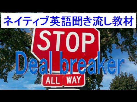 Deal breaker 意味 ネイティブ英語日常会話フレーズ集62無料英会話リスニング勉強方法