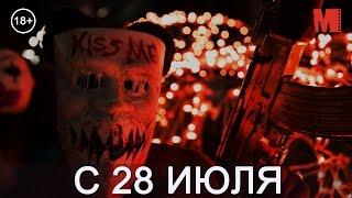 Дублированный трейлер фильма «Судная ночь 3»