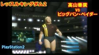 高山善廣 vs ビッグバン・ベイダー レッスルキングダム2 PS2 プロレス.