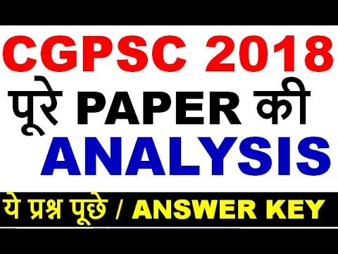CGPSC 2018 PAPER ANSWER KEY QUESTIONS ASKED CUTOFF ANALYSIS FULL  GS PAPER 1 SOLUTION 18 feb 2018