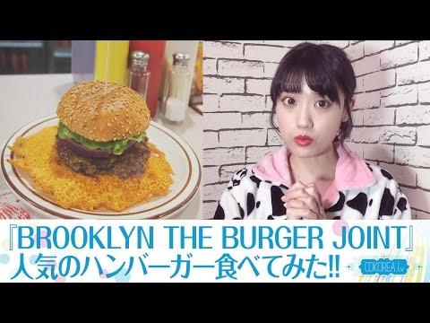 【韓国旅行】大人気のハンバーガー屋さん『BROOKLYN T HE BURGER JOINT』に行ってきた!!〜こうこりあさんぽ〜