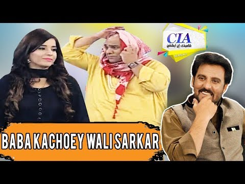 Agha Majid As Baba - CIA With Afzal Khan - 24 March 2018 | ATV