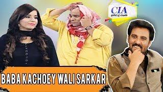 Baixar Agha Majid As Baba - CIA With Afzal Khan - 24 March 2018 | ATV