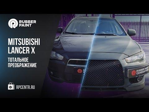 Mitsubishi Lancer X - Тотальное преображение