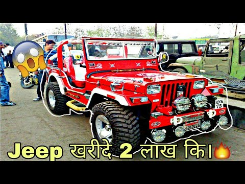 Jeep खर द 2 Lakh म Customized Modified Jeep Tyers