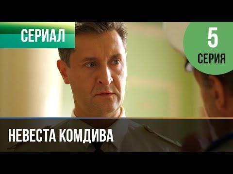 ▶️ Невеста комдива 5 серия - Мелодрама | 2020 - Русские мелодрамы