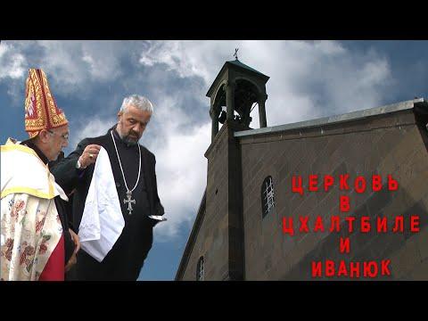 Церковь в Цхалтбиле и Анатолий Иванюк
