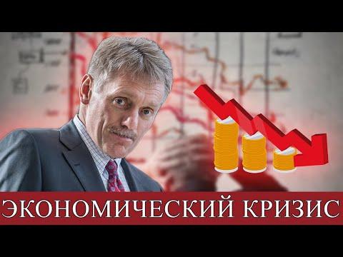 Песков призвал готовиться к мировому экономическому кризису. Новости мира