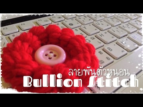 สอนถักดอกไม้โครเชต์ตัวหนอน (Bullion Stitch)