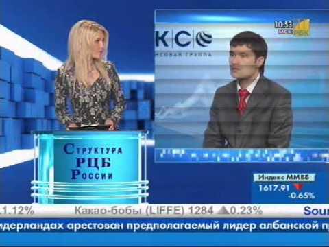 Структура РЦБ России. Трейдинг для начинающих.