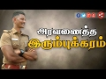 Aravanaiththa Irumbukkaram: Exclusive interview with Trichy DC A. Mayil Vaganan