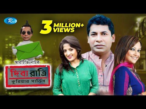 Diba Ratri Courier Service | Mosharraf Karim | Nowshin | Eid Drama 2017 | Rtv