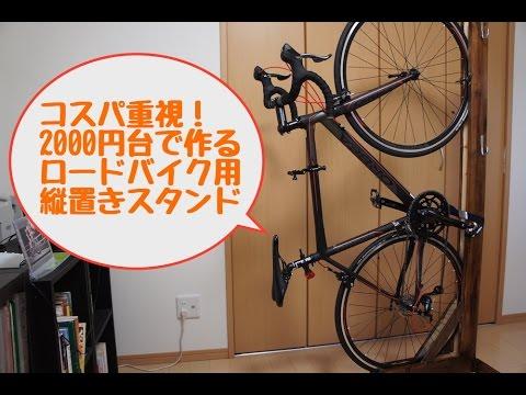 コスパ重視!2000円台で作るロードバイク用縦置きスタンド