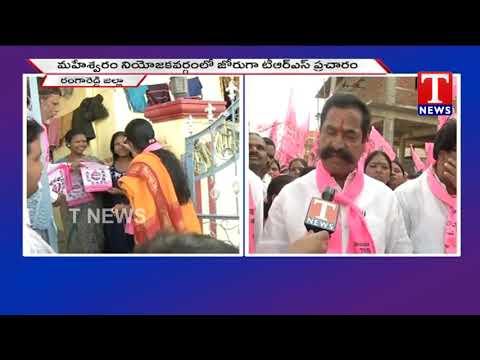 TRS Candidate Teegala Krishna reddy Reddy about Election Campaign | Maheshwaram | TNews Telugu