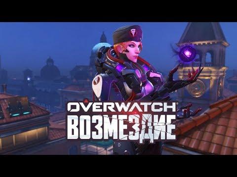 Overwatch - Возмездие (обзор + прохождение)