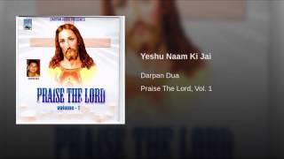 Yeshu Naam Ki Jai