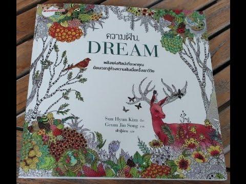 The Land Of Dreams An Animal Fantasy Coloring Book By Kim Sun Hyun
